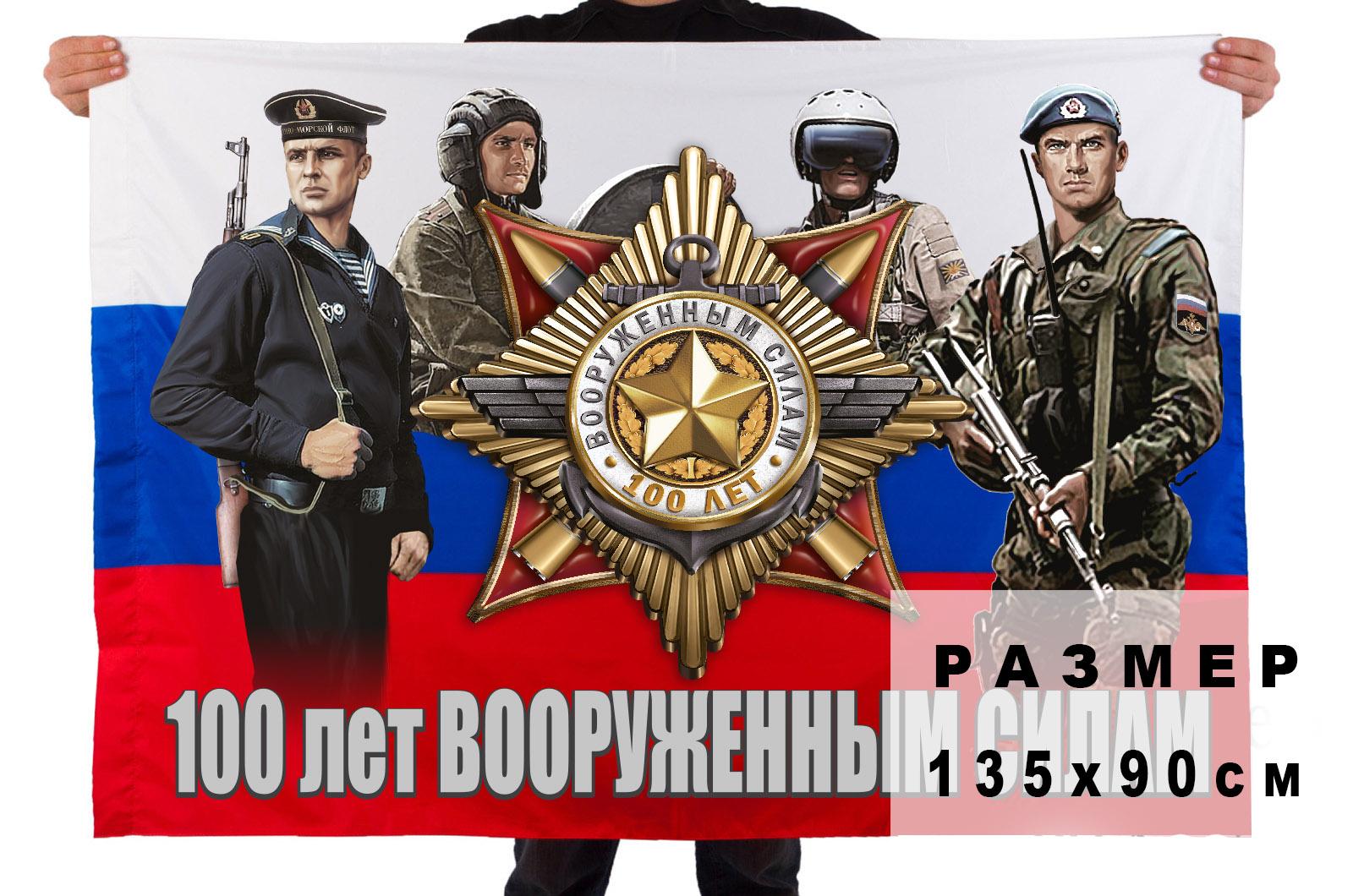 """Флаг """"100 лет Вооруженным силам России"""""""