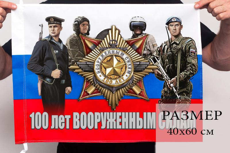 """Флаг """"100-летний юбилей ВС РФ"""" 40x60 см"""