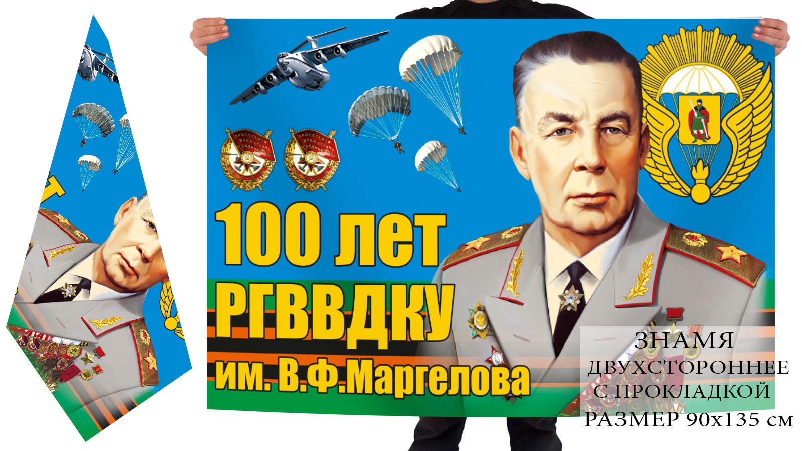 Красивый флаг РВВДКУ – особый формат к 100-летию училища