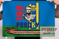 Универсальный флаг «100 лет РВВДКУ имени Маргелова»