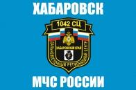 """Флаг """"1042-й спасательный центр МЧС"""""""
