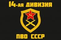 Флаг 14 дивизии ПВО СССР