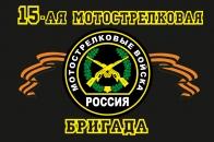 Флаг 15 отдельная мотострелковая бригада