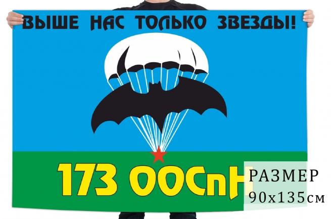 Флаг 173 ООСпН ГРУ ГШ ВС РФ