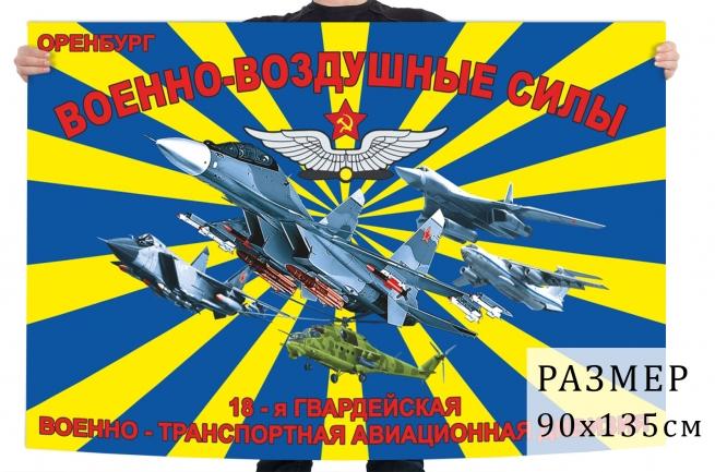 Флаг 18 Гв. Военно-транспортной авиадивизии