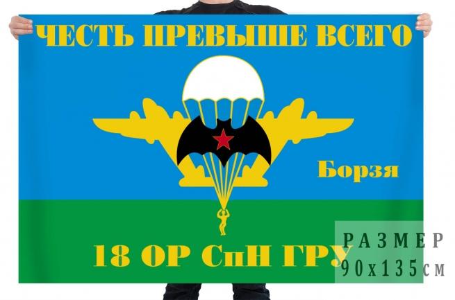Флаг 18 ОРСпН ГРУ