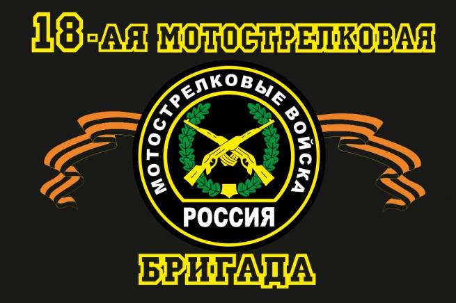 Флаг 18 отдельная мотострелковая бригада