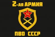 Флаг 2 армии ПВО СССР