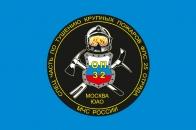 Флаг 25-й отряд ФПС МЧС России