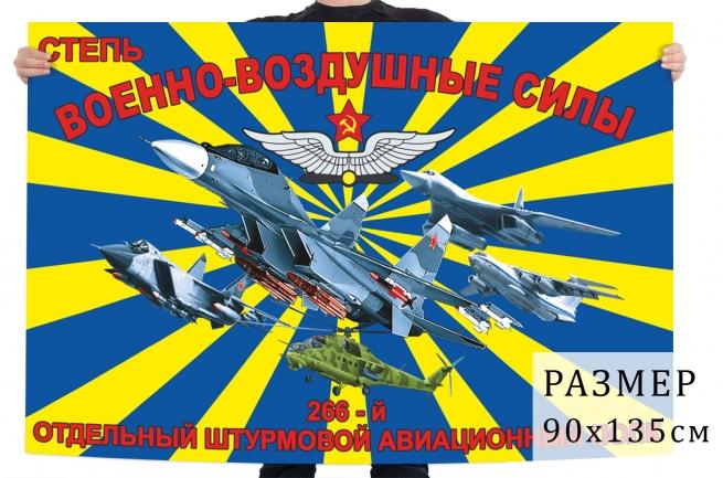 Флаг 266 ОШАП