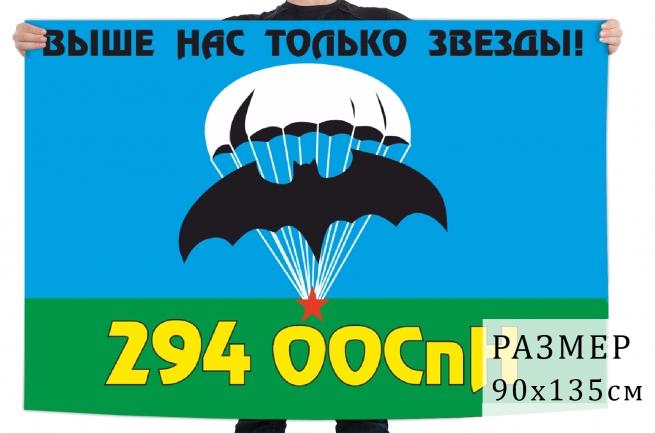 Флаг 294 ООСпН ГРУ