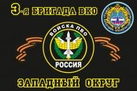 Флаг 3 бригады ВКО Западного округа
