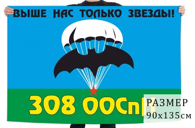 Флаг 308 ООСпН ГРУ