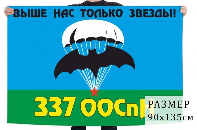 Флаг 337 ООСпН ГРУ