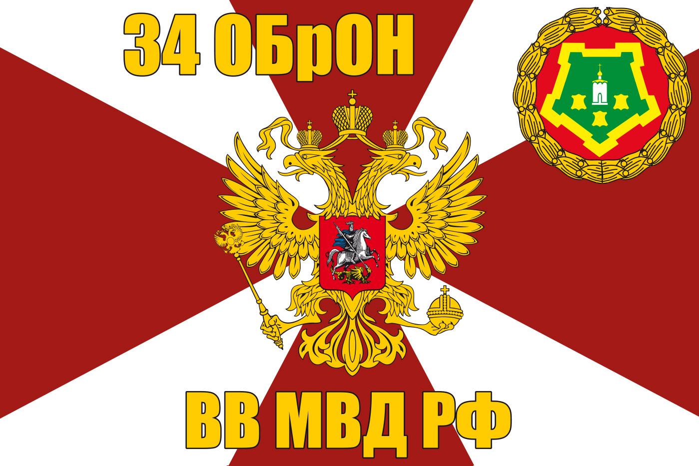 Флаг 34 ОБрОН ВВ МВД РФ