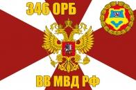 Флаг 346 ОРБ ВВ МВД РФ