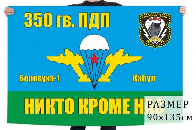 Флаг 350 Гв. ПДП ВДВ СССР