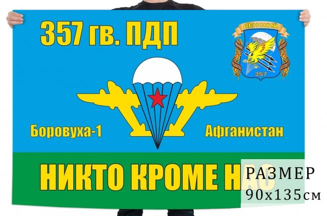 Флаг 357 ПДП ВДВ СССР