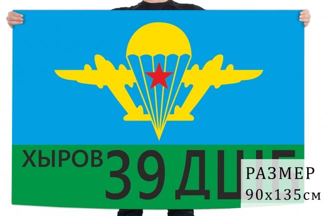 Флаг 39 ОДШБр ВДВ СССР