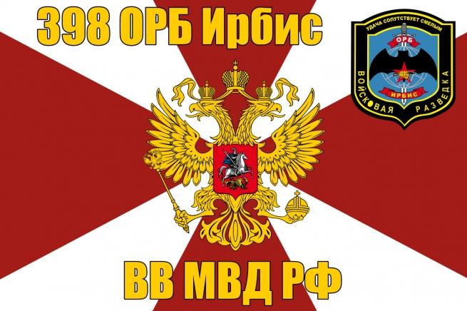 """Флаг 398 ОРБ """"Ирбис"""" ВВ МВД РФ"""