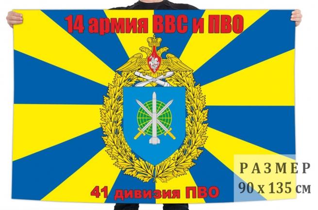 Флаг 41 Дивизии ПВО