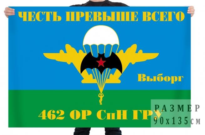 Флаг 462 ОРСпН ГРУ