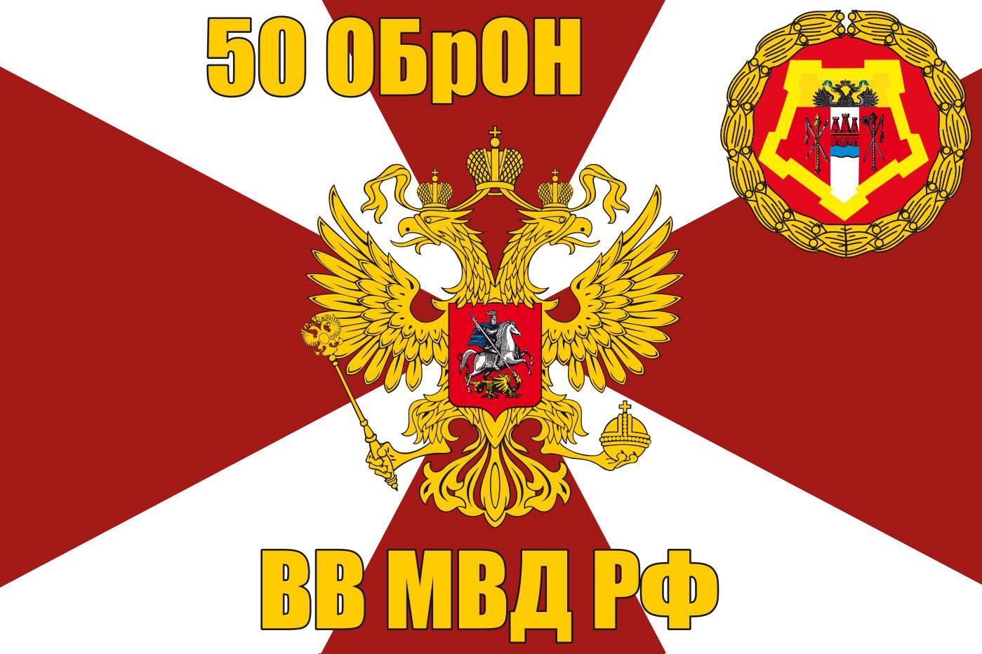 Флаг 50 ОБрОН ВВ МВД РФ