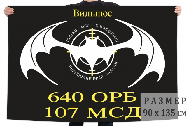 Флаг 640 ОРБ 107 МСД