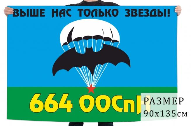 Флаг 664 ООСпН ГРУ