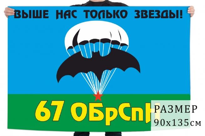 Флаг 67 бригады СпН ГРУ