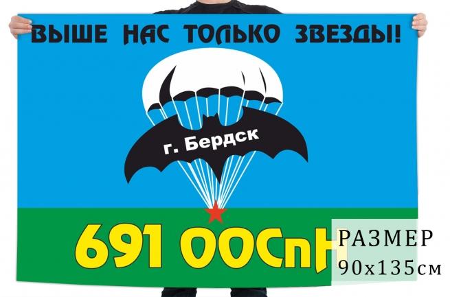 Флаг 691 ООСпН ГРУ