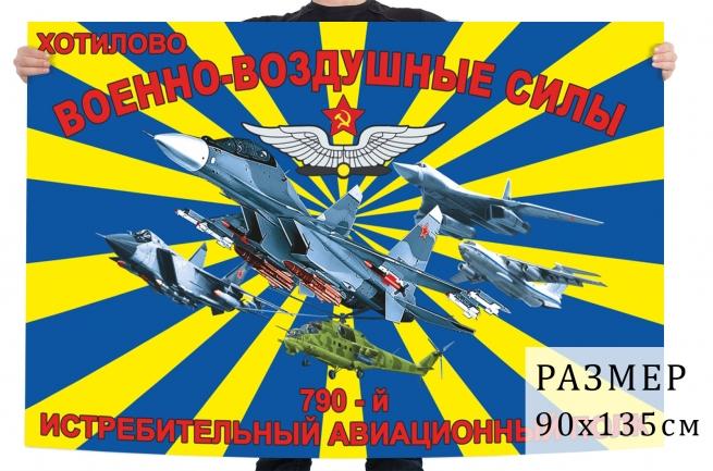 Флаг 790 Истребительного авиаполка