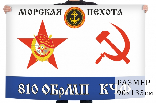 Флаг 810 ОБрМП КЧФ
