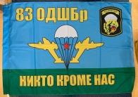 Флаг 83 ОДШБр ВДВ