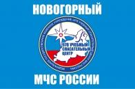 """Флаг """"978-й спасательный центр МЧС"""""""