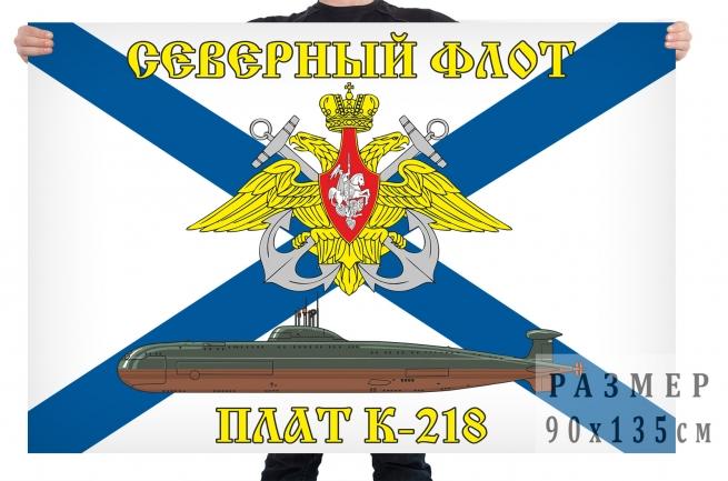 Флаг АПЛ К-218