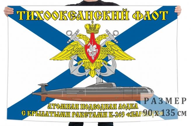 Флаг АПЛ К-263 «Барнаул»