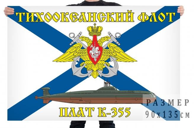 Флаг АПЛ К-355