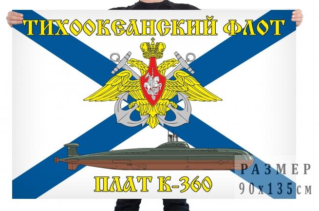 Флаг АПЛ К-360