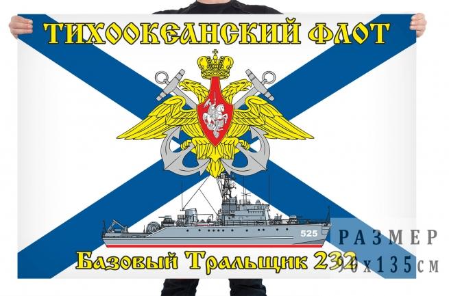 Флаг Базового тральщика БТ-232