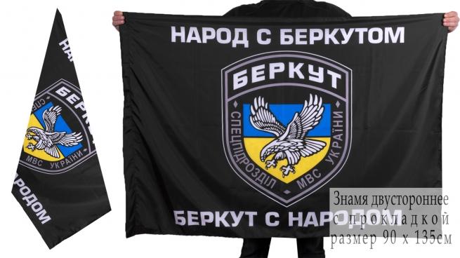 Двухсторонний флаг «Беркут»