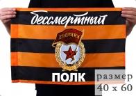 """Флаг """"Бессмертный полк"""" со знаком Гвардия"""