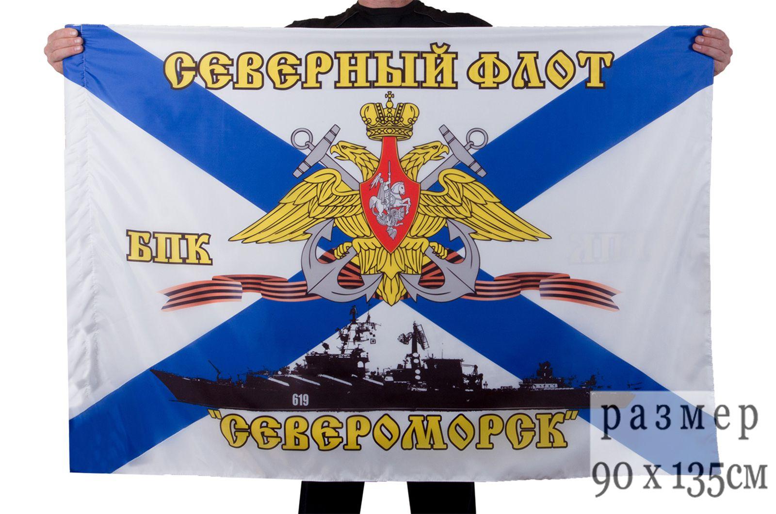Флаг БПК «Североморск»