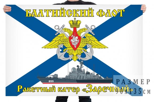 """Флаг БРКА """"Заречный"""""""