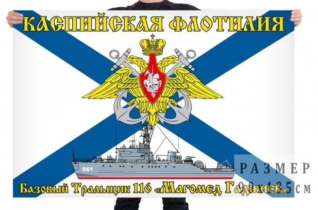 "Флаг БТ-116 ""Магомед Гаджиев"""