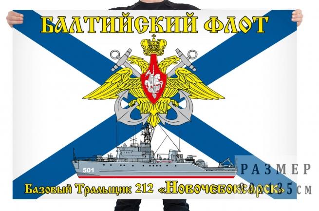 """Флаг БТЩ """"Новочебоксарск"""""""