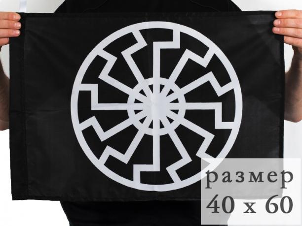 Флаг Черное солнце 40x60 см