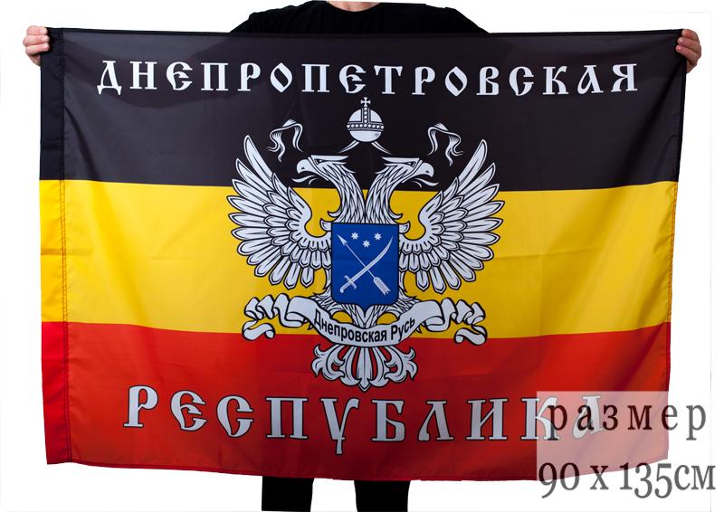 Флаг «Днепропетровская Республика»