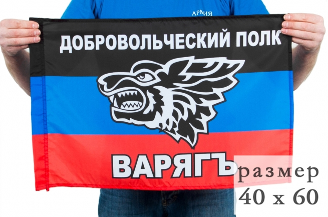 "Флаг ДНР ""Варяг"" 40x60"
