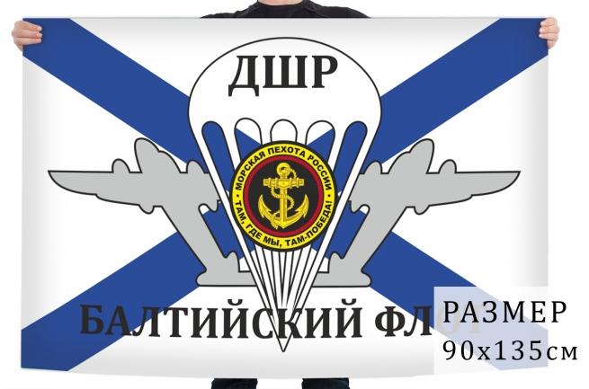 Флаг ДШР 336 ОБрМП